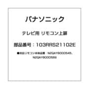103RRS21102E [テレビ用 リモコン上扉]