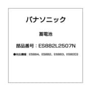ES882L2507N [蓄電池]