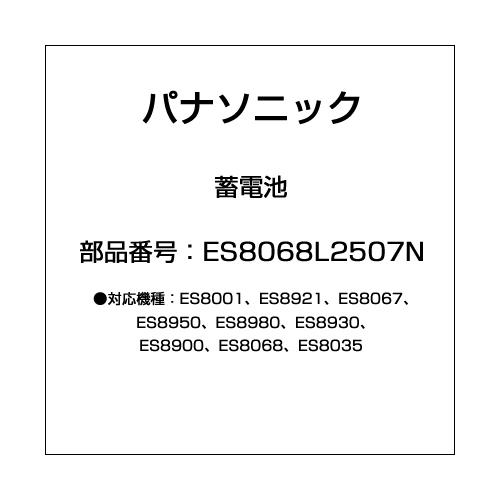 ES8068L2507N [蓄電池]