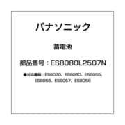 ES8080L2507N [蓄電池]
