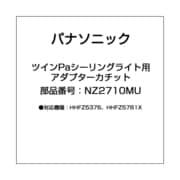 NZ2710MU [ツインPaシーリングライト用 アダプターカチット]