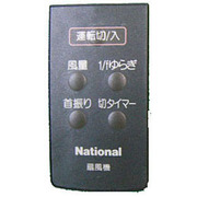 FFE2810180 [扇風機用 リモコン]