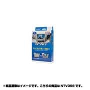 NTV356 [日産 新型エクストレイル用 テレビキット]