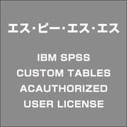 IBM SPSS CUSTOM TABLES ACAUTHORIZED USE [ライセンスソフト]