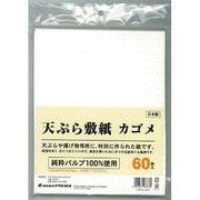 天ぷら敷紙篭目 60P