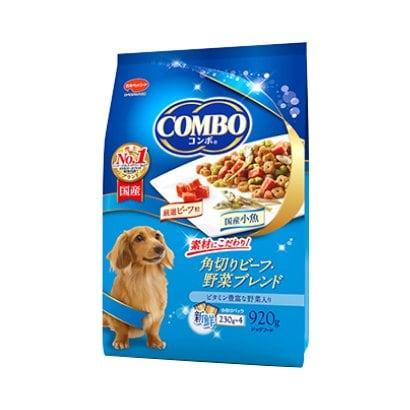 コンボ ドッグ ドライ 角切りビーフ・野菜ブレンド [犬用 ドライフード 920g]