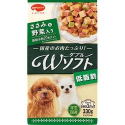 ビタワン君のWソフト 低脂肪 ささみ・野菜入り 330g [成犬用 1歳以上]