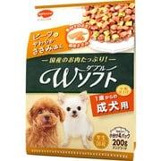 ビタワン君のWソフト 成犬用 お肉を味わうビーフ味粒・やわらかささみ入り 200g [成犬用 1歳以上]