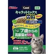 キャラットミックス 7歳からの高齢猫用+毛玉をおそうじ2.7kg [キャラットミックス]