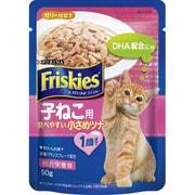 フリスキーパウチ 子ねこ用 食べやすい小さめツナ [猫用 50g]