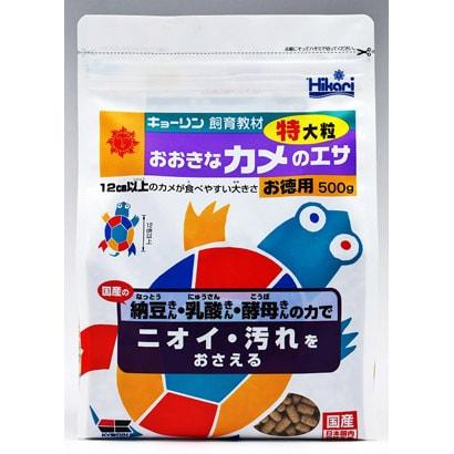 おおきなカメのエサ特大粒500g [水棲カメ用飼料]