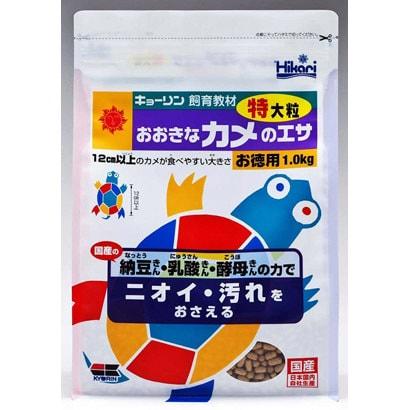 おおきなカメのエサ特大粒1kg [水棲カメ用飼料]