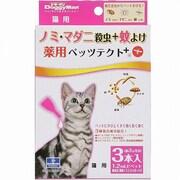 薬用ペッツテクト+ 猫用 3本入 [動物用医薬部外品 薬用ノミとりスポットC]