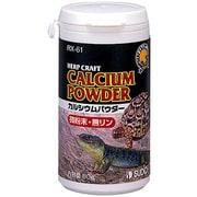 カルシウムパウダー80G