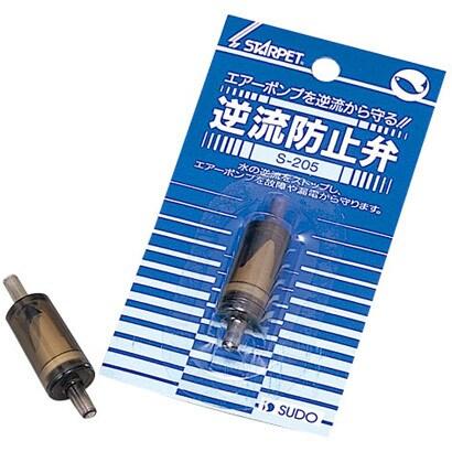 S-205 [逆流防止弁]