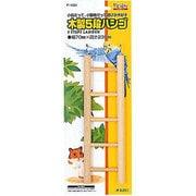 木製5段式はしご