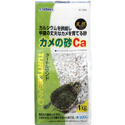 S-720 [カメの砂Ca ミドリガメやゼニガメなど水棲亀専用 1kg]