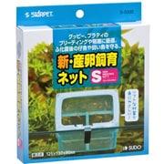 S-5330 [新・産卵飼育ネットS]
