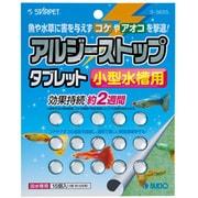 S-5655 [アルジーストップ 小型水槽用 淡水専用 15錠]