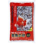金魚の砂ゴシキサンド5kg