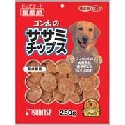 ゴン太のササミチップス 250g [全犬種用]