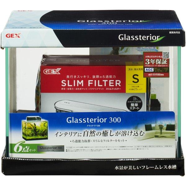 グラステリア300 6点セット [30cm水槽セット]