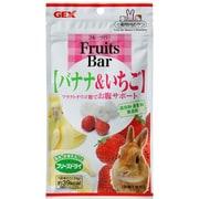 フルーツバー Fruits Bar [バナナ&いちご 11g]