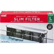 スリムフィルター L [淡水・海水両用 水槽用外掛式フィルター]