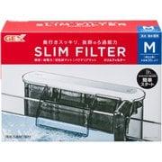 スリムフィルター M [淡水・海水両用 水槽用外掛式フィルター]