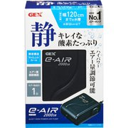 e-AIR イーエアー 2000SB [90~120cm水槽用エアーポンプ]