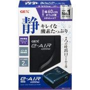 e-AIR イーエアー 4000WB [45~60cm水槽用エアーポンプ]