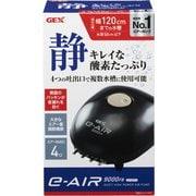 e-AIR イーエアー 9000FB [90~120cm水槽用エアーポンプ]