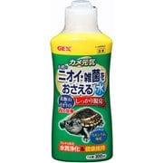 カメ元気 水槽のニオイ・雑菌をおさえる水 [300cc]