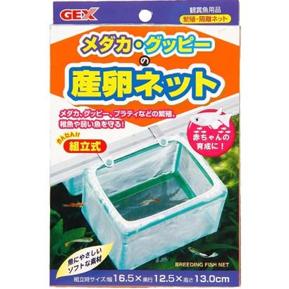 産卵BOX [メダカ・グッピーの産卵ネット]