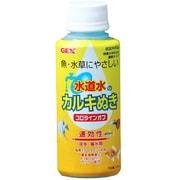 コロラインオフ [水質調整剤 淡水 海水用 120cc]