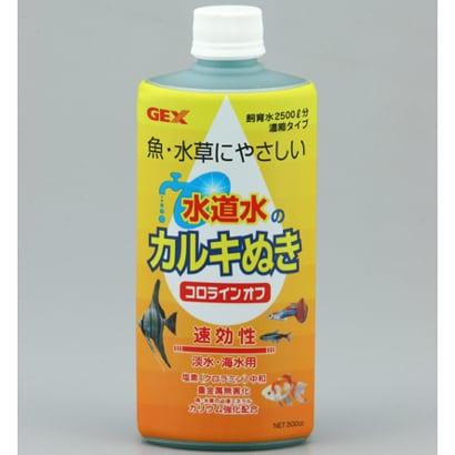 コロラインオフ500CC [カルキ抜き 淡水・海水両用]