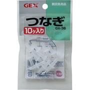GX-36 [つなぎ 10個入]