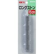 GX-74 [ロングストン 15cm 鑑賞魚用品]