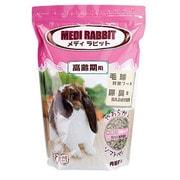 メディラビット シニア [毛球対策フード ウサギ用 高齢期用 1kg]