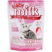 ベビーミルク [ミルク 猫用 0ヵ月から 300g]