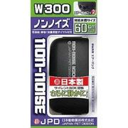 ノンノイズW-300 [水槽用ポンプ]