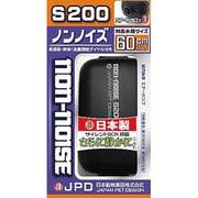 ノンノイズS-200 [45~60cm水槽用エアーポンプ]