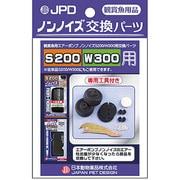 ノンノイズ S-200、W-300用交換パーツ [交換用部品]