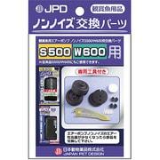 ノンノイズ S-500、W-600用交換パーツ [交換用部品]