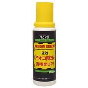 アオコ除去剤 [アルジアウト 150ml]