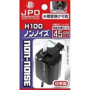 ノンノイズH-100 [30~45cm水槽用エアーポンプ]