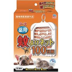 薬用蚊よけネット100日用 [犬・猫用]
