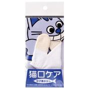 猫ロケア ゆび歯ぶらし [猫用の指で磨くタイプの歯ブラシ]