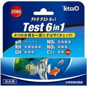 テトラテスト 6IN1試験紙 (淡水用)