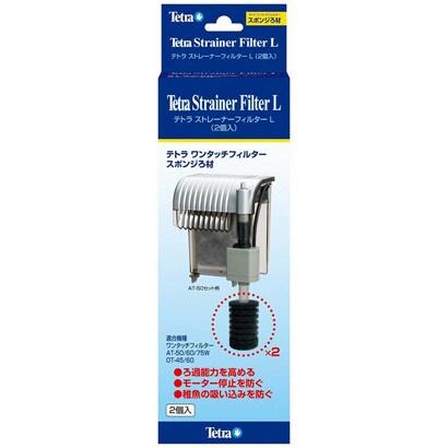 テトラ ストレーナーフィルターL(2個入)